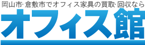 岡山市・倉敷市でオフィス家具の買取・回収なら_オフィス館