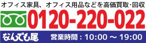 オフィス家具、オフィス用品などを高価買取・回収。0120-220-022までお問い合わせ下さい