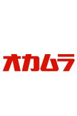 オカムラ_岡村製作所